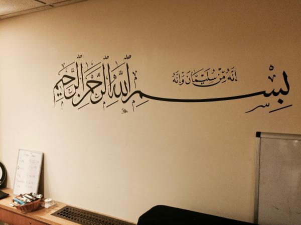 Writing inside the Muslim prayer room at the Chaplain's Office